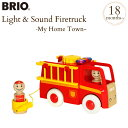 BRIO MY HOME TOWN ブリオ ライト&サウンド付消防車 My Home Town 30383 おうち時間 木製玩具 知育玩具 木のおもちゃ プレゼント 消防車 消防署 はしご車 人形