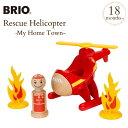 BRIO MY HOME TOWN ブリオ 救急ヘリコプター My Home Town 30337 木製玩具 知育玩具 木のおもちゃ プレゼント 消防署 ごっこ遊び