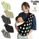 【300円クーポン配布中】 Cuddle Me カドルミー ソリッド ニット製スリング スリング 抱っこひも ニット 日本製 ベビー カドルミー 【送料無料】