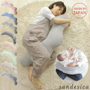 抱きまくら 授乳クッション 妊婦 だきまくら 洗える SAN...