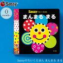 Sassyのちいくえほん まんまる まる BOSA008 おうち時間 サッシー 赤ちゃん 絵本 プレゼント 出産祝い