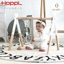 HOPPL ホップル ベビージムセット 赤ちゃん おもちゃ 2ヶ月 4ヶ月 6ヶ月 木のおもちゃ プレイジム ベビー 室内遊具 知育玩具 出産祝い 男の子 女の子