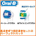 Perfect pack Oral-B [YDKG-f] with eight *4 *4 EB18 EB20  brush for BRAUN brown orals B electric toothbrushes