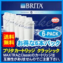 [free shipping] a filter cartridge [YDKG-f] for BRITA ブリタカートリッジクラシック classic six-pack exchange