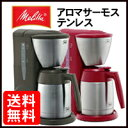 [free shipping] JCM-561 [smtb-f] for five cups of MELITA Melitta coffee maker aroma thermostat stainless steel [YDKG-f]