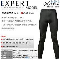 【ワコール】CW-Xメンズエキスパートモデル(ロング)HXO509