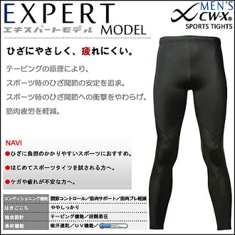 Very cheap! Is HXO509 * no CW-X men's expert model (long) ★ ★