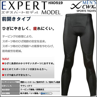 Very cheap! ★ ★ CW-X men's expert model (long diffrence type) HXO519 * not available