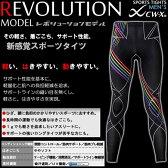【送料無料】 ワコール CW-X スポーツ メンズ レボリューションモデル ロングボトム サポートタイツ スポーツタイツ セール HXO589 wcl-cwx-ms
