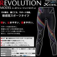 ◎★送料無料★【ワコール】CW-XメンズレボリューションモデルHXO589