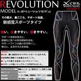 【送料無料】 ワコール CW-X スポーツ レディース レボリューションモデル ロングボトム サポートタイツ スポーツタイツ セール HXY189 wcl-cwx-ws
