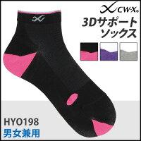 10%OFF!!【ワコールcwx】CW-X男女兼用3DサポートソックスHYO198