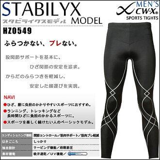 Very cheap! That CW-X men's スタビライクス (long) HZO549 * not available ★ ★