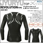 【送料無料】 ワコール CW-X スポーツ メンズ 柔流レボリューション 丸首ロングスリーブシャツ セール JAO001