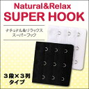 ナチュラル&リラックススーパーフック3段×3列タイプ H03
