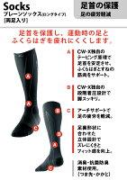 10%OFF!!【ワコールcwx】CW-XユニセックスCW-Xパーツプレーンソックス(ロングタイプ)BCR609【RCP】