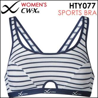 ★ HTY077 ★ CW-X ladies アンダーギアスポーツブラ (border)