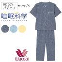 10%OFF ワコール メンズ 睡眠科学 綿100% 5分袖 ロングパンツ パジャマ YGT011
