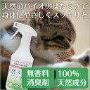 消臭 除菌スプレー 消臭剤 除菌剤 不活性 消臭スプレー ペット消臭 天然スーパーバイオ210 500ml 【あす楽】 【送料無料】