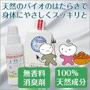 【あす楽】 【送料無料】大掃除 年末年始 消臭スプレー 除菌...
