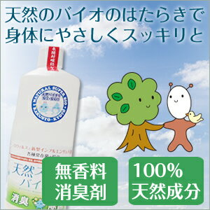 消臭剤 除菌剤 天然スーパーバイオ210 1リットル詰替え用 送料無料 あす楽対応...:i-media:10000016