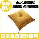 【 送料無料 代引手数料無料 】 「 米寿祝い 用 柄入り 黄色 座布団 」 長寿祝い 米寿 祝い (88歳)