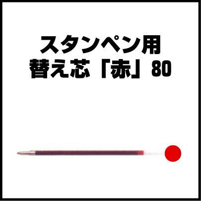 「スタンペン用 替え芯 赤80」 予備用としていかがでしょうか?