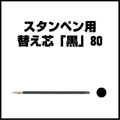 「スタンペン用 替え芯 黒80」 予備用としていかがでしょうか?