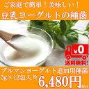 ヨーグルト 種菌 豆乳ヨーグルトの種菌 ブルマンヨーグルト種菌 追加用 5g×12袋 【送