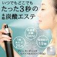 【プリュ カーボニック リバイバル ミスト(150g)】[TM]炭酸100% 高濃度 パック 痛くない 炭酸美容 毛穴 ホウレイ線 潤い 顔色