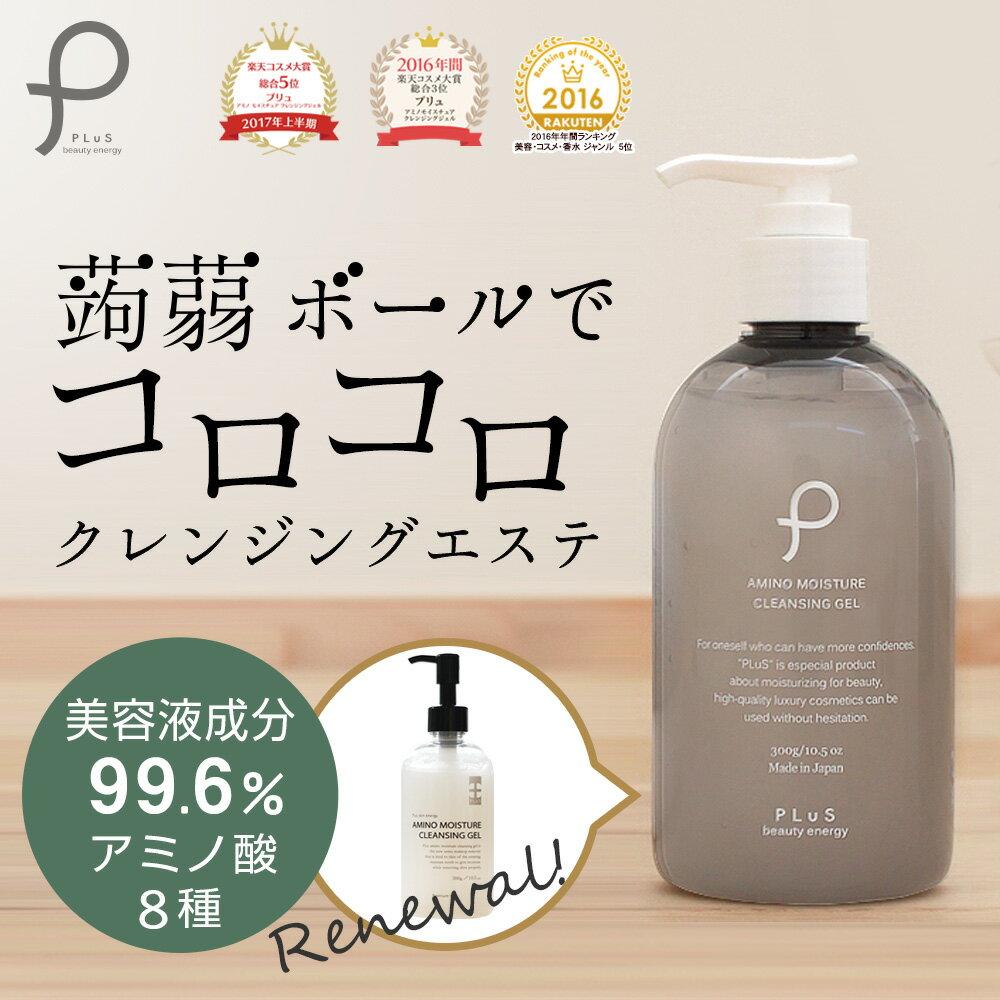 【プリュ アミノ モイスチュア クレンジングジェル(300g)】[JP][TM]