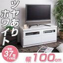 〈艶ありホワイト〉が人気のテレビボード!テレビ台 幅100cmのTVボード AVボード TV台 コンパクト リビングボード 収納 ラック ビデオラック AV収納 デザイン 高機能 日本製 完成品