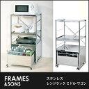 ステンレスレンジラック ミドル-ワゴン DS32 frames&sons レンジ台 レンジボード レン