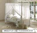 【送料無料】ベッド+天蓋+Sマットのセット