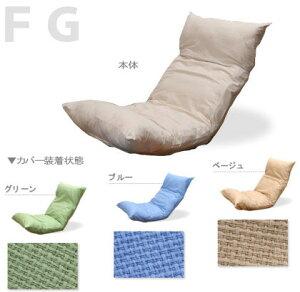 【送料無料】特許14段ギアのウエーブチェア座椅子FG(タイプA)&ナノヘキサーカバー付(タイプa)【新生活point・2】312