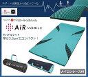 西川エアー モバイルマット AIR シングル 西川 マットレス air 敷布団 シングル ポータブル