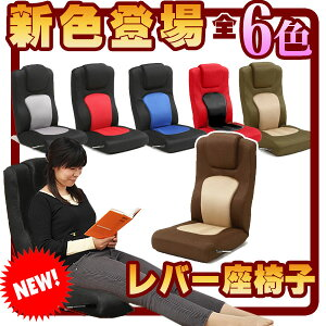 レバー式座椅子