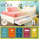 木製ベッド セミダブル 三つ折りマットレス付き LYCKA(リュカ) ホワイト 白 北欧 収納ベッド すのこベッド ミッドセンチュリー レトロモダン セミダブル 2灯照明付き スマホ携帯充電OK 2口