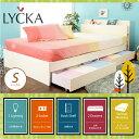 ベッド シングル マルチラスマットレス付き LYCKA(リュカ) ホワイト 白 北欧 すのこベッド 収納ベッド スマホ携帯充電OK 2口コンセント付き 本棚付き 2灯照明付き 引き出し付き シンプル
