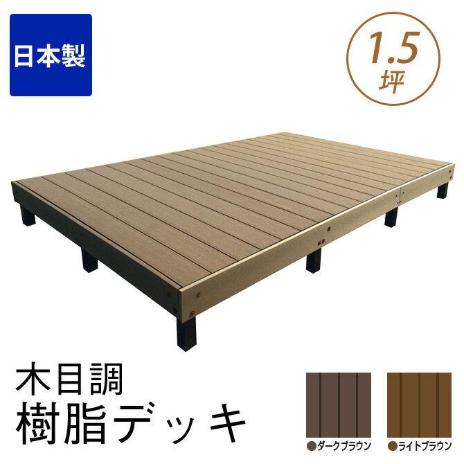 日本製 木目調を表現した頑丈な樹脂性 ウッドデッキキット