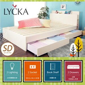 セミダブルベッド/フレームのみ/LYCKA(リュカ)/ホワイト/北欧モダン/すのこベッド/収納付きベッド/収納ベッド/本棚付き・棚照明付き/引き出し付きベッド/すのこベット/ナチュラル