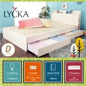 ダブルベッド フレームのみ LYCKA(リュカ) ホワイト 白 北欧モダン すのこベッド 収納付きベッド 収納ベッド 2灯照明 スマホ携帯充電OK 2口コンセント本棚付き・棚照明付き引き出し付きベッド すのこベット 北欧 シンプル ダブルベット [byおすすめ][送料無料]