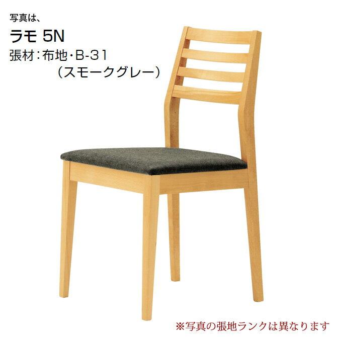 ダイニングチェア クレス CRES ダイニングチェアー ラモ RAMO 張地S 食卓椅子 パーソナルチェア イス チェアー いす chair 事業者向け 法人用 飲食店 カフェ【1台から注文承ります。大量注文の場合は、お見積もりいたします。】[送料無料][] 北欧 ナチュラル ダイニングチェア クレス CRES ダイニングチェアー ラモ RAMO 張地S 食卓椅子 パーソナルチェア イス チェアー いす chair 事業者向け 法人用 飲食店 カフェ