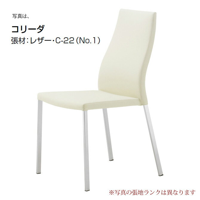 ダイニングチェア クレス CRES ダイニングチェアー コリーダ CORRIDA 張地A 食卓椅子 チェアー パーソナルチェア 家具 寝具 座椅子 イス チェアー いす chair 事業者向け 法人用 オフィス用 ホテル用【1台から注文承ります。大量注文の場合は、お見積もりいたします。】[送料無料][]:家具のインテリアオフィスワン ダイニングチェア クレス CRES ダイニングチェアー コリーダ CORRIDA 張地A 食卓椅子 パーソナルチェア イス チェアー いす chair 事業者向け 法人用 オフィス用 ホテル用