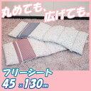 ピンクとブルーの花柄&チェック柄「フリーシート」 ( %OFF %オフ セール SALE)【P0601】