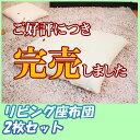 アイボリーとピンクのシンプルな「リビング座布団」 2枚セット( %OFF %オフ セール SALE)【P06...