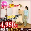 【送料無料】来客用おもてなしハンガー %OFF %オフ セール SALE 送料込み【P0601】【tokyojunf2】