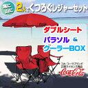 【代引不可】コカコーラ正規ライセンス商品・アウトドアレジャーセット(2人掛けチェアー、パラソル、簡易クーラーボックス)海に山にバーベキューに!夏のモテカワ系アイテム OFF セール SALE