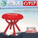 【代引不可】コカコーラ正規ライセンス商品!インテリアとしても抜群なコカ・コーラテーブル◆海に山にバーベキューに!夏のモテカワ系アイテム OFF セール SALE