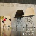 白と黒のデザイナーチェアー ◆オリオンORION ミッドセン...